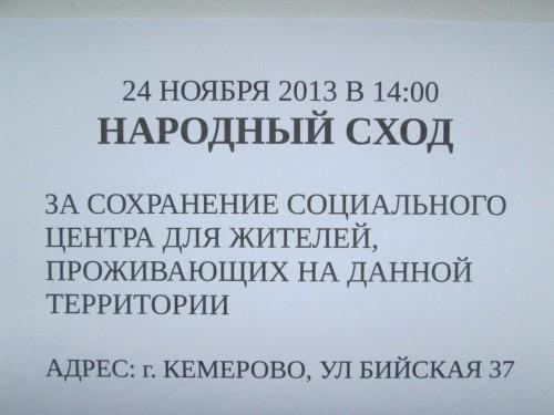 http://www.rod-pravo.org/wp-content/uploads/2013/11/kemerovo-e1384945829508.jpg